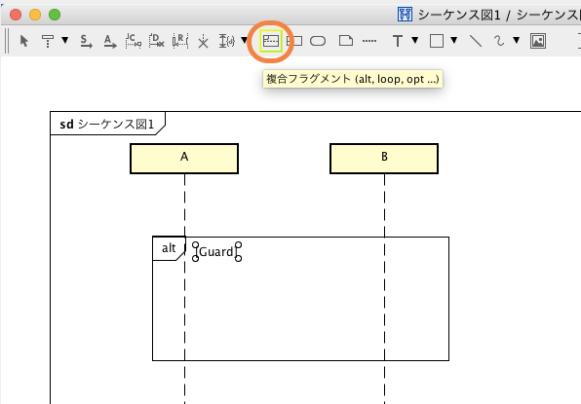シーケンス図 複合フラグメント.png