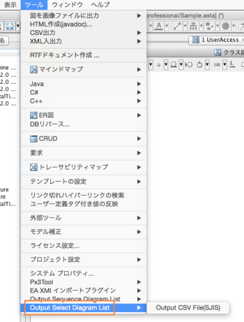 Astah_Plugin_install2