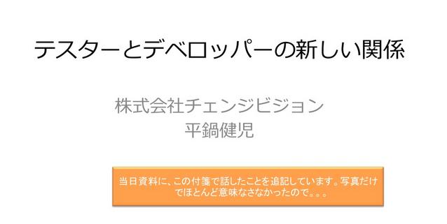 Kenji_Slide_JaSST
