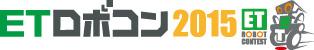 ロゴ:ETロボコン2015