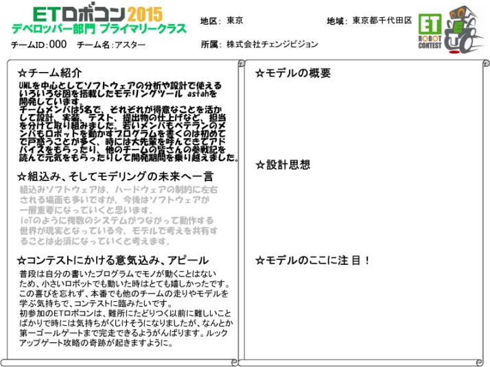 etrobo2015_concept01