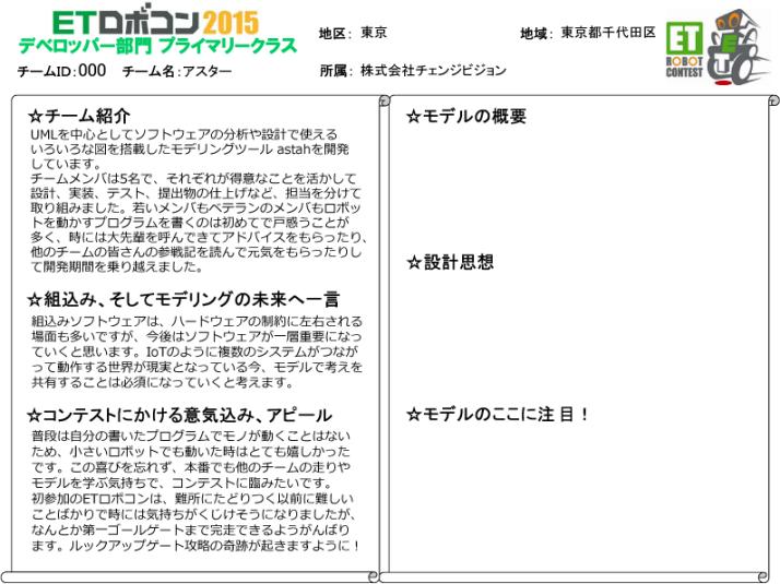 etrobo2015_concept02