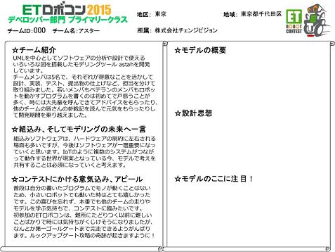 etrobo2015_concept02_s