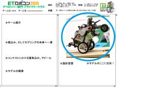 etrobo2015_concept06