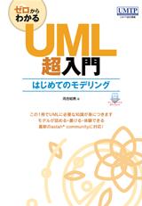 UML超入門
