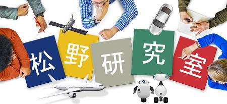 松野研究室ロゴ