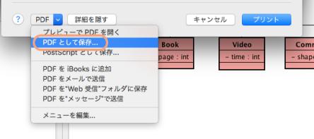 astah-print-pdf