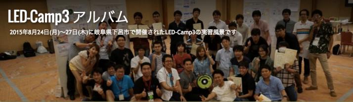 LED-camp3