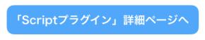 linktoscript