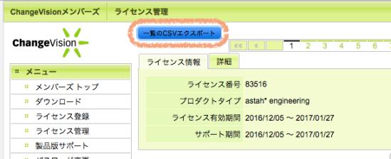 astahライセンス情報CSV出力.png