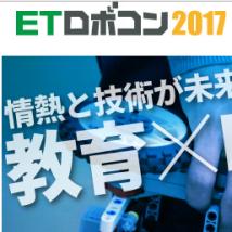 ETロボコン3