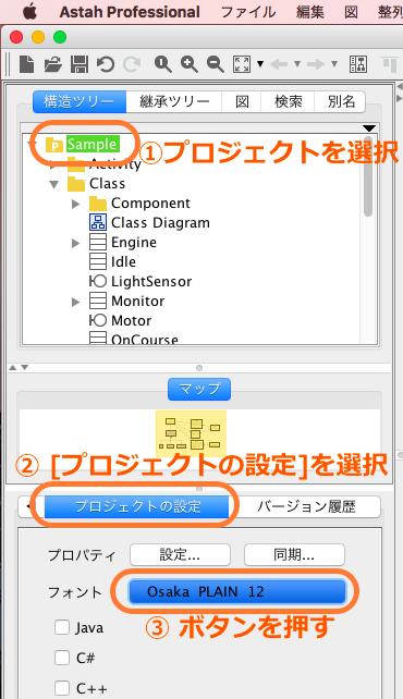 astah font setting 3.png