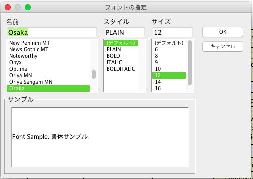 astah-font-setting2