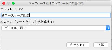 ユースケース記述2.png