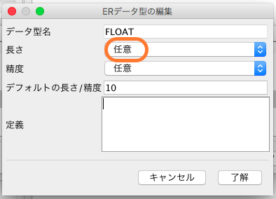 astah-ER図データ型3