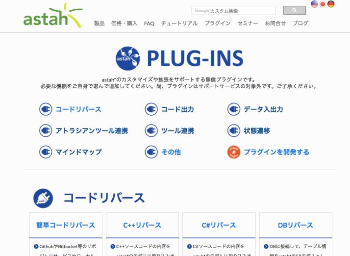 プラグインページ.png