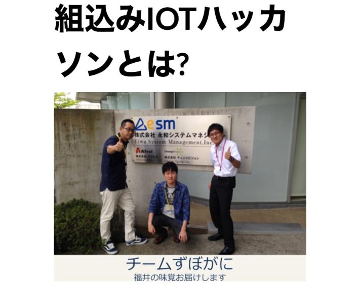 iot-kenji
